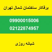 برقکار ساختمان شمال تهران