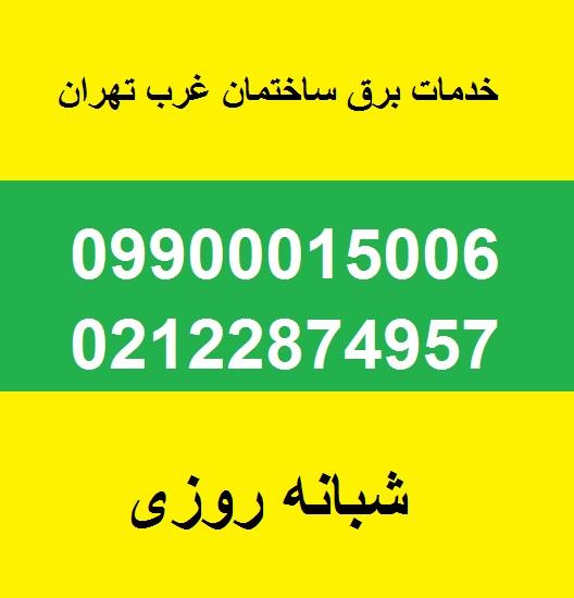 برقکار ساختمان غرب تهران