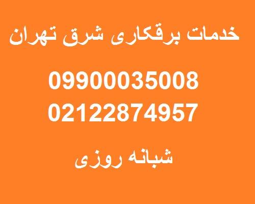 خدمات برقکاری تهرانپارس