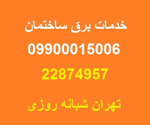 خدمات برق ساختمان تهرانپارس