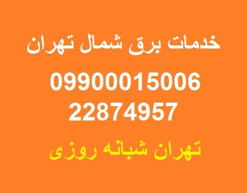 خدمات برق شمال تهران