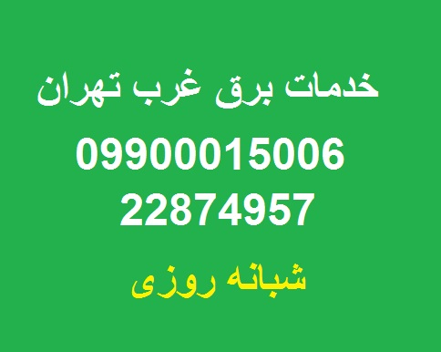 خدمات برق غرب تهران