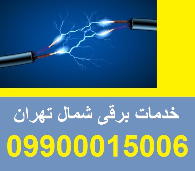 خدمات برقی شمال تهران