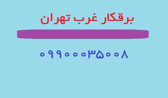 برقکار غرب تهران
