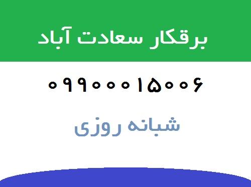 برقکار سعادت آباد