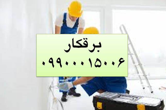برقکار شیخ بهایی
