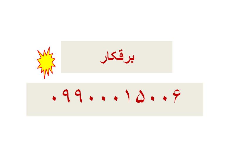 برقکار تهران ویلا