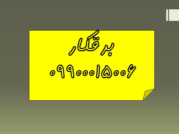 برقکار مهرآباد